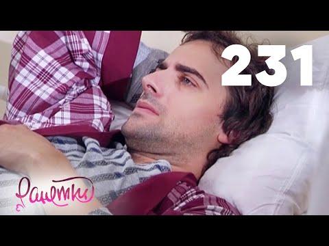 Ранетки 5 Сезон 11 Серия
