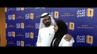 تعرف على فاطمة النعيمي، الإماراتية الأولى في تحدي القراءة العربي