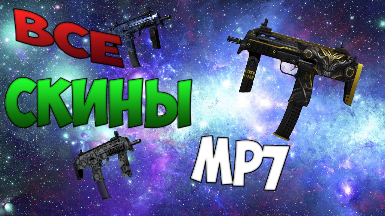 Mp7 skins сайт продажи скинов cs go