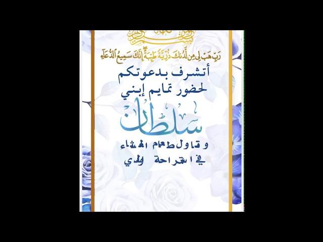 دعوة تمايم باسم سلطان حسب الطلب Youtube