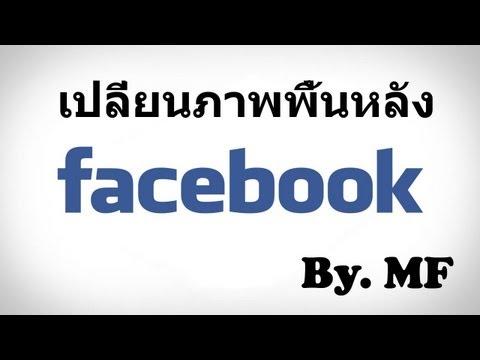 วิธีเปลี่ยนภาพพื้นหลัง login facebook