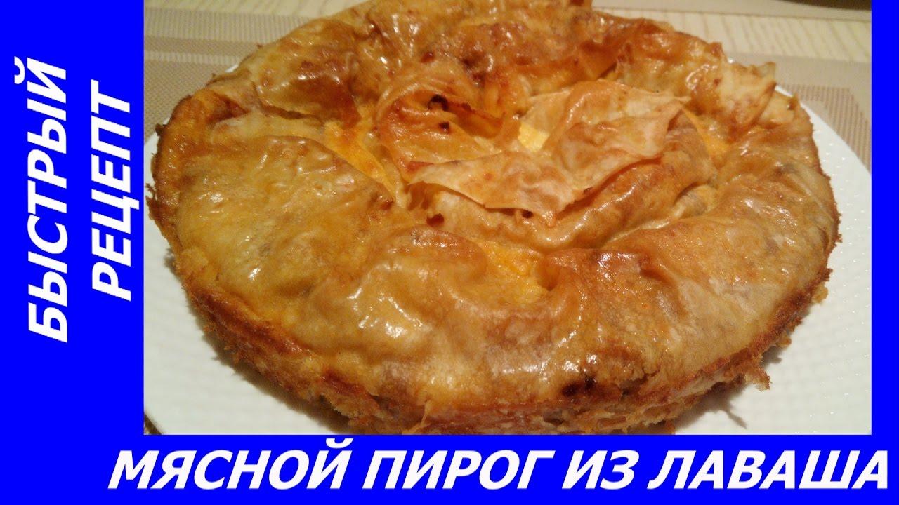 БЫСТРЫЙ МЯСНОЙ ПИРОГ ИЗ ЛАВАША. ОООчень вкусно!!! Простой рецепт. Ленивый пирог с фаршем