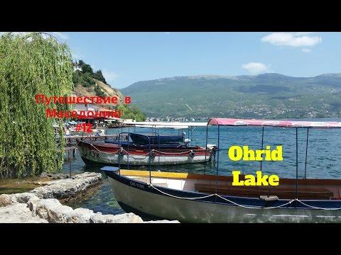 Путешествие в Македонию, июнь 2016: Жизнь на озере Охрид//Пляжи//Свадьбы. Часть 12