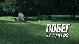Побег за мечтой - Трейлер на Русском | 2016 | 1080p