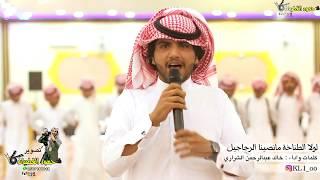 شيلة لولا الطناخة2019 I كلمات واداء خالد عبدالرحمن الشراري