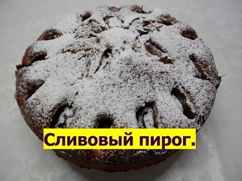 Сливовый дрожжевой пирог рецепт с фото