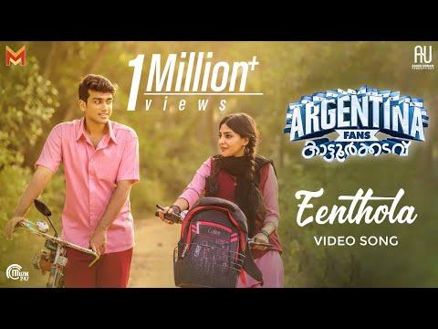 Argentina Fans Kaattoorkadavu | Eenthola Song Video | Kalidas Jayaram, Aishwarya | Ashiq Usman