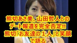 関連動画はコチラ □山田哲人 熊切あさ美との交際否定! 熊切、またかよ...