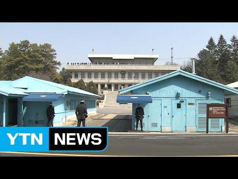 [속보] 판문점 통해 북한군 1명 귀순...총격받아 긴급후송 / YTN