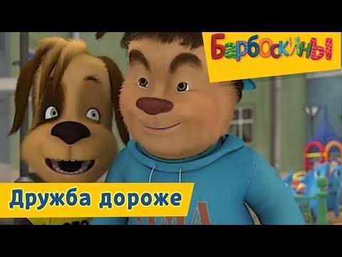 Барбоскины все серии подряд смотреть онлайн мультфильм