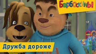 Барбоскины - Дружба дороже👻 Сборник 2017 года