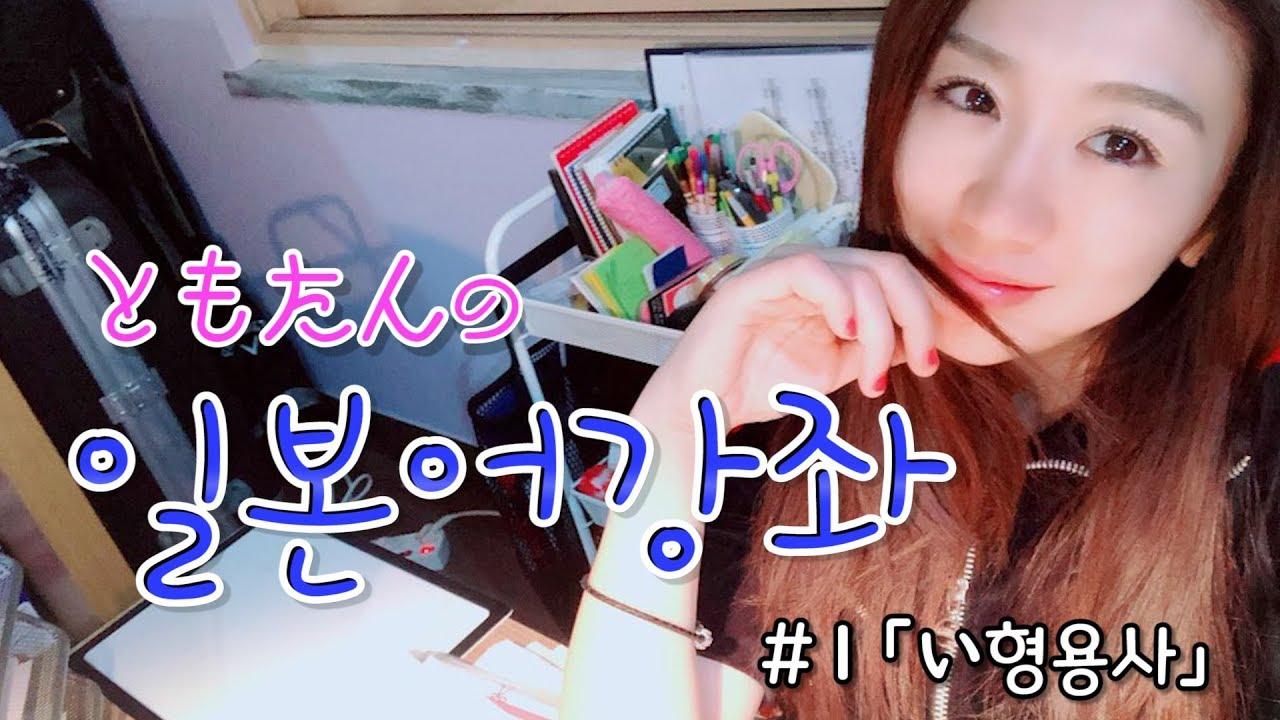 【일본강좌】1「い형용사(形容詞)」【日本語講座】 형용사 - YouTube