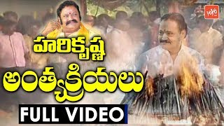 Nandamuri Hari Krishna Funeral Full Video | Jr NTR | Chandrababu | Kalyan Ram | YOYO TV Channel