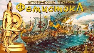 Фемистокл. Герой Саламина. (рус.) Исторические персоны