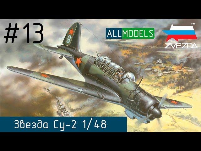Сборка модели Су-2 - Звезда 4805 - шаг 13