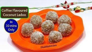 Coconut Ladoo Recipe   १० मिनट में बनाए नारियल लडू   Coffee Flavored Ladoo   Sweets   Kabitaskitchen