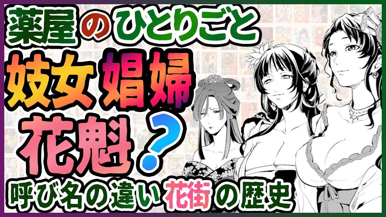 【薬屋のひとりごと】妓女・娼婦・花魁の違い?【考察】