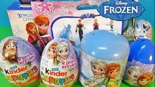 Холодное сердце MIX! FROZEN Disney Эльза и Анна Игрушки мультик Дисней Kinder Surprise Eggs unboxing