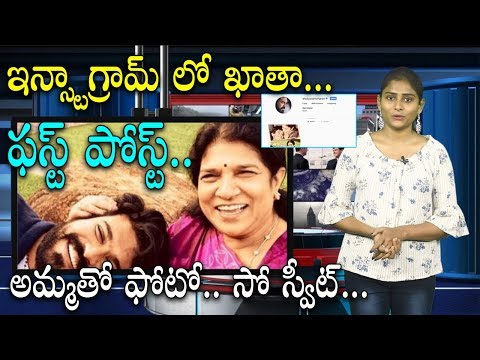 Ram Charan Tej Dedicates Debut Instagram Post to Mother | First Instagram Post | i5 Network Mp3