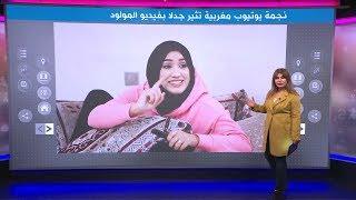 نجمة يوتيوب مغربية تثير ضجة بفيديو مولودة شقيقتها