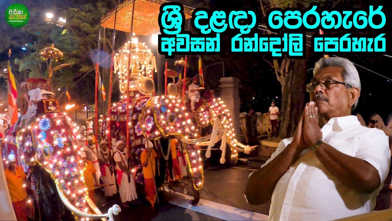 Download Sri Dalada Final Randoli Perahera 2020