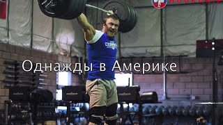 "Dmitry Klokov - The Real Story ""Once Upon a Time in America"""