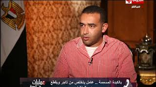 عمليات خاصة - النقيب / أحمد المغازي يكشف سبب تقطيع المتهم الجثة بالمنشار ؟؟