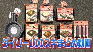 ダイソー100スキまとめ動画【100円スキレット/100均スキレット/鋳物フライパン】