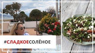 Рецепт салата с грейпфрутом, чечевицей и сыром фета от Юлии Высоцкой | #сладкоесолёное №33 (18+)