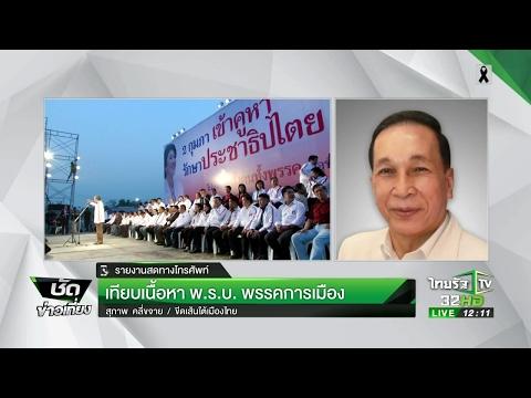 ย้อนหลัง เทียบเนื้อหา พ.ร.บ. พรรคการเมือง : ขีดเส้นใต้เมืองไทย | 20-04-60 | ชัดข่าวเที่ยง