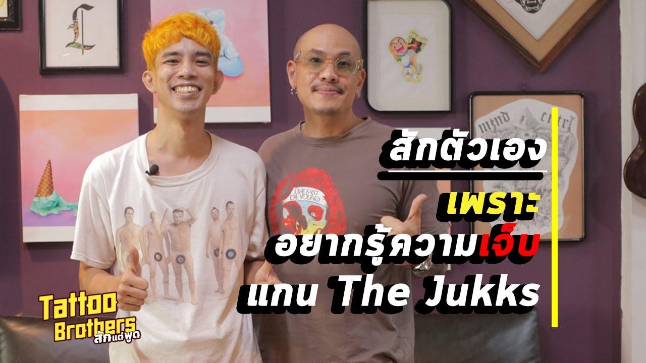 "[EP.2/2]สักตัวเองเพราะอยากรู้ความเจ็บปวด "" แกน The Jukks "" | Tattoo Brothers สักแต่พูด"