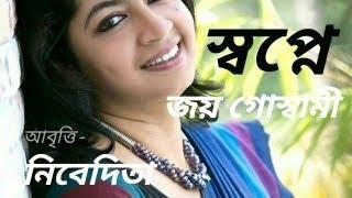 Nivedita | Swapney | Joy Goswami