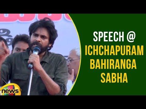 Pawan Kalyan Speech At Ichchapuram Bahiranga Sabha | Jana Sena Porata Yatra | Mango News