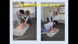 Интегрированное модульное симуляционное обучение врачей- интернов, ординаторов