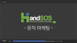 미용실 네일샵 고객관리 프로그램 핸드SOS - 문자 마…