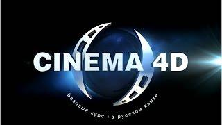 Видео уроки Cinema 4D - Сплайны