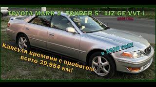 """Toyota Mark 2 """"Tourer S"""" Jzx100 1996г с пробегом 39,954 км в 2020 году это реально!"""