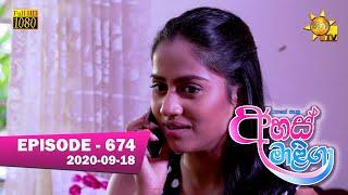 Ahas Maliga | Episode 674 | 2020-09-18 Thumbnail