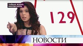 """В программе """"На самом деле"""" Дарья Хладкова вызывает на детектор лжи бизнесмена Антона Гусева."""