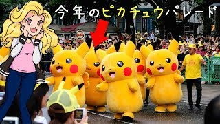 My First Time at the PIKACHU PARADE in Japan | Vlog