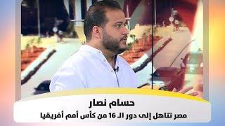 حسام نصار - مصر تتاهل إلى دور الـ 16 من كأس أمم أفريقي