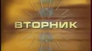Начальная и конечная отбивки программы передач ОРТ, 1997 1999