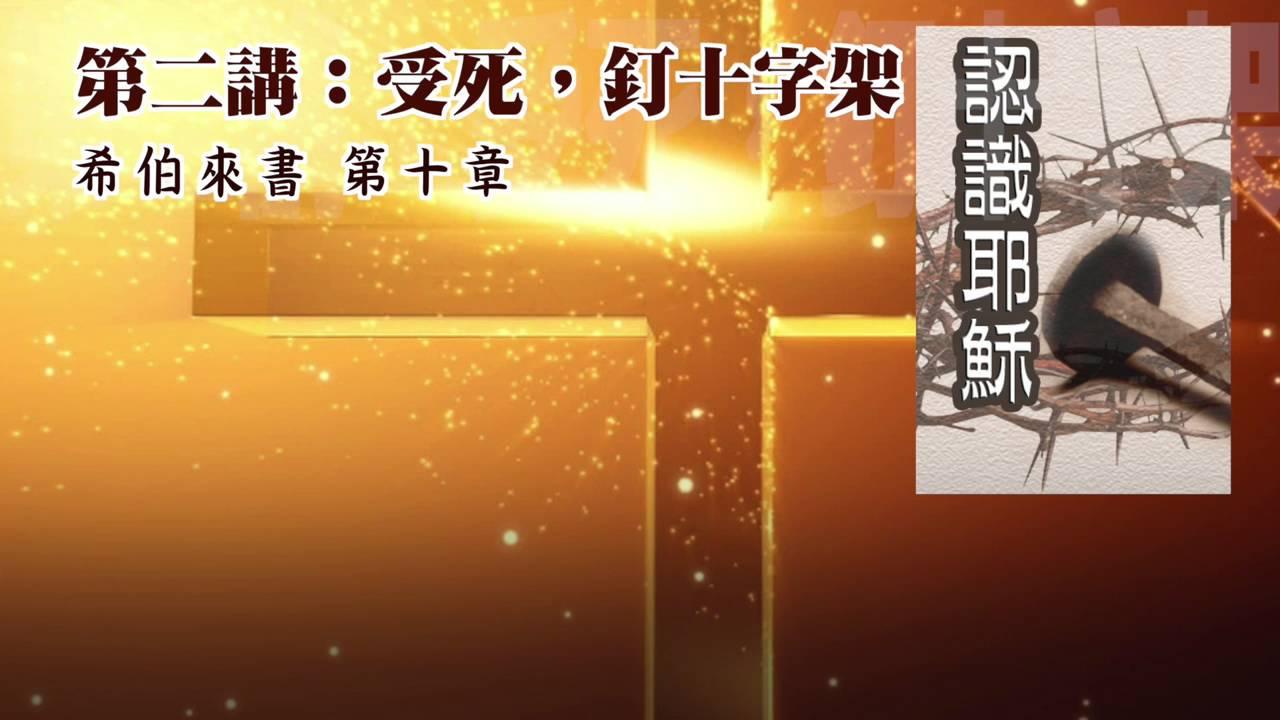 【生命系列】認識耶穌02:受死,釘十字架(粵)