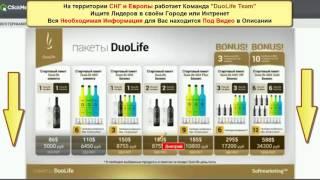 Маркетинг план DuoLife. Softmarketing - 5 составля...