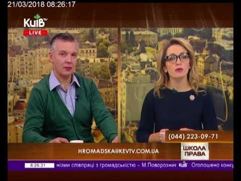 Телеканал Київ: 21.03.18  Громадська приймальня 08.15