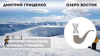 Дмитрий Грищенко - Озеро Восток: 4 километра подо льдом