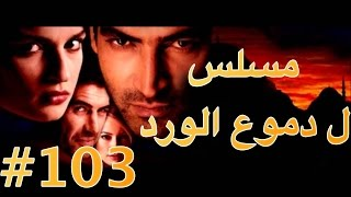 Download Video مسلسل دموع الورد الحلقة 103 MP3 3GP MP4