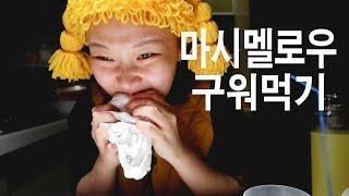마시멜로 꾸와먹는 영상입니다잉~!!!!!