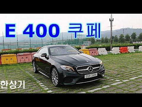 벤츠 E 400 4매틱 쿠페 시승기 Feat.나윤석(Mercedes E 400 Coupe Test drive) - 2017.08.8