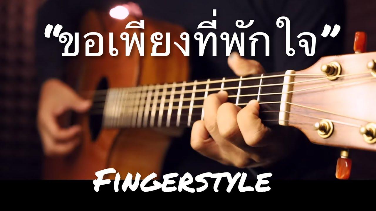 ขอเพียงที่พักใจ - มาลีวัลย์ เจมีน่า Fingerstyle Guitar Cover (TAB)